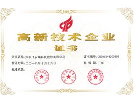 高新技术企业认证证书